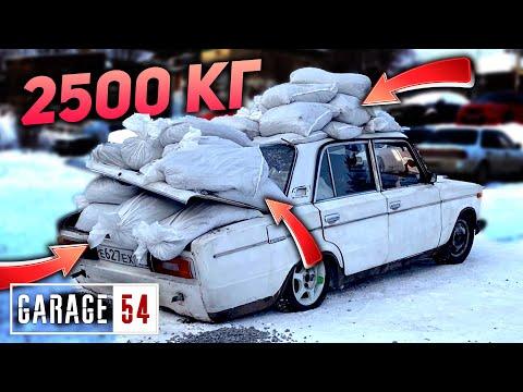 2500 КГ в