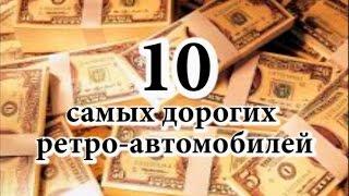 10 Самых дорогих ретро-автомобилей
