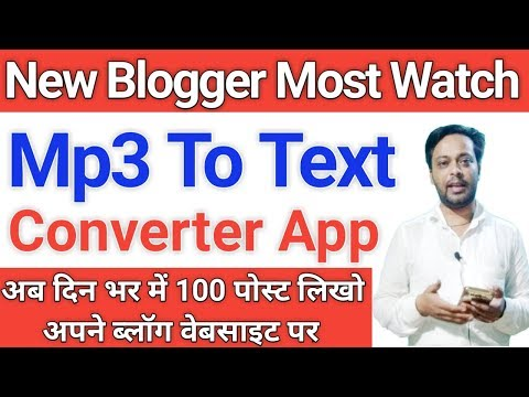 Mp3 To Text Converter Android App || New Blogger Must watch ||