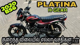 platina h gear tamil review | bajaj platina h gear