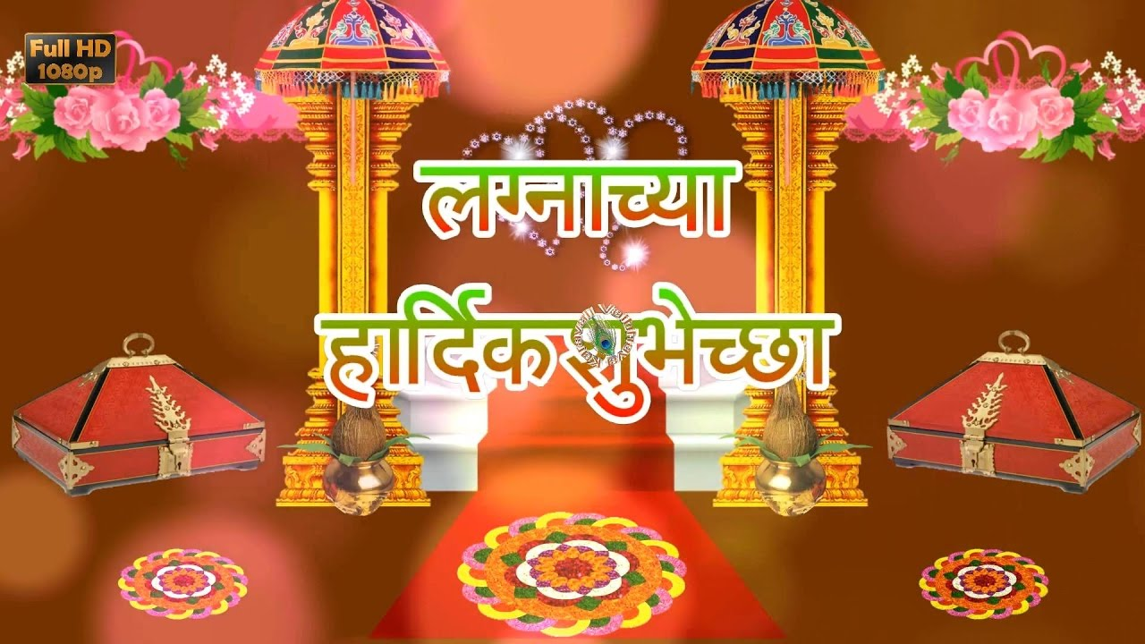happy wedding wishes in marathi marriage greetings marathi quotes whatsapp video download