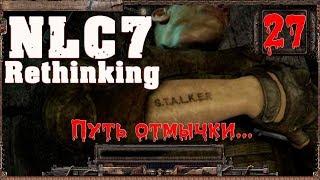S.T.A.L.K.E.R. NLC7 Rethinking Путь отмычки. ч.27