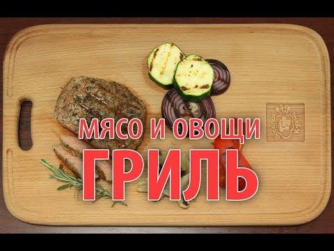 Мясо и овощи гриль Рецепты Весёлая Кухня без регистрации и смс