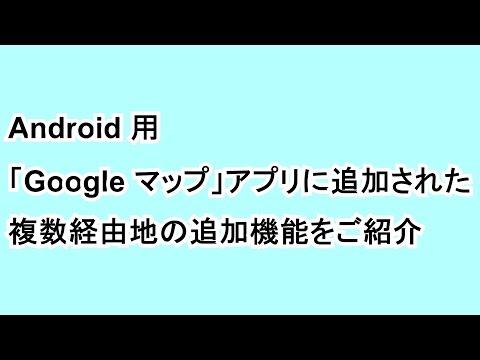 Android 用「Google マップ」アプリに追加された複数経由地の追加機能をご紹介