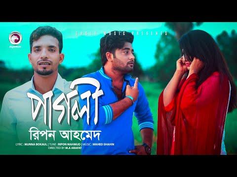 Pagli | পাগলী | Ripon Mahmud | Musical Film | Anan Khan | Bristy | Bangla New Song 2019