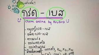เคมี ม .5 เรื่องกรด-เบส Ep.1 สมบัติของกรด เบส เเละทฤษฎีกรด-เบส