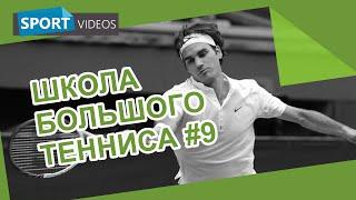 Школа большого тенниса. Урок №9: прием подачи