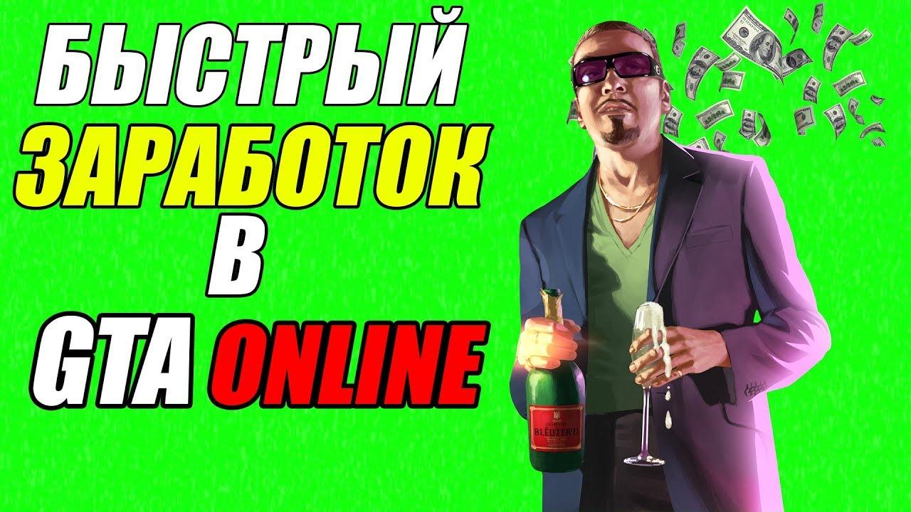 Как заработать денег в гта онлайн ютуб поддержка и сопротивление на форекс