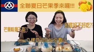 試吃!!全聯芒果系列商品來囉~九樣芒果甜點試吃給你看!