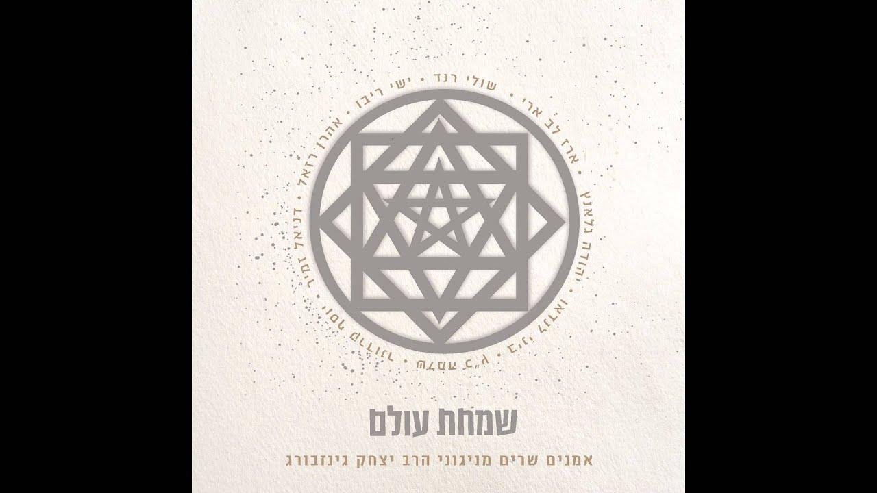 """אהרן רזאל - """"אל אדון"""" מתוך פרויקט """"שמחת עולם"""" - שירי הרב גינזבורג"""