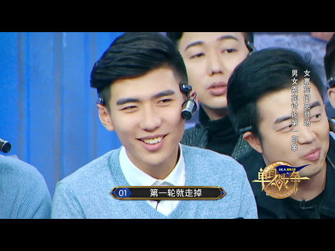 War of the Singles | 单身战争 | EP07-1 | Letv Official