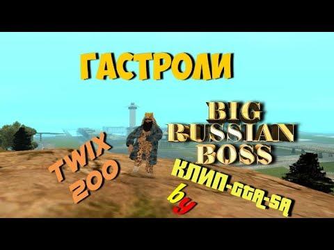 КЛИП Big Russian Boss В GTA-SA: Гастроли By Твикс 200.