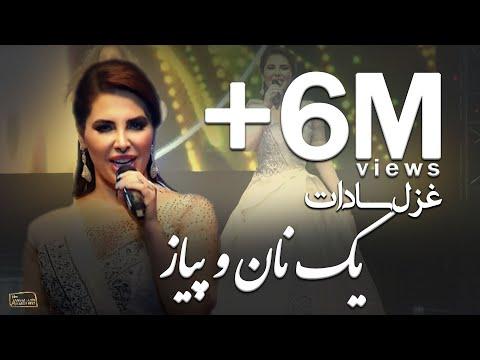 غزل سادات - آهنگ زیبای یک نان پیاز / Ghazal Sadat - Yak Naan O Pyaz Beautiful Song
