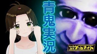 【 11月5日22:00~生放送 】ちゃんまりゲームナイト〜初見青鬼ソロプレイ〜