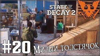 Прохождение State of Decay 2 [Часть 20] Новый житель нашей коммуны!