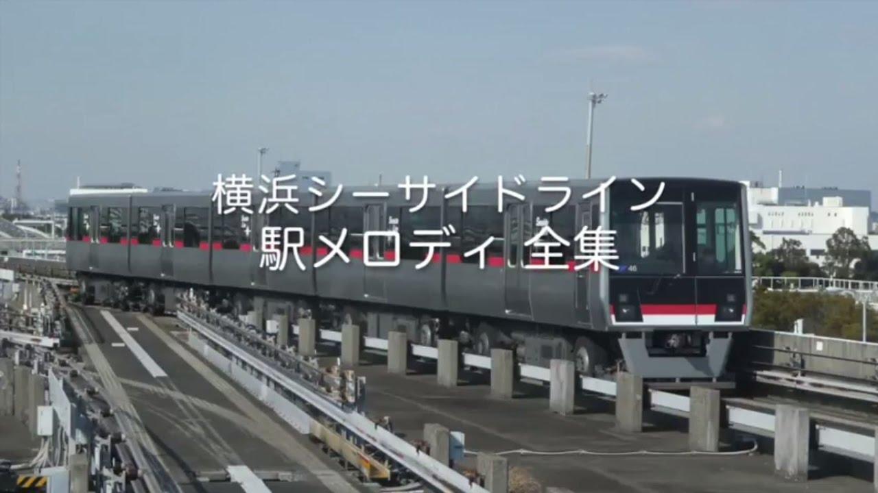 横浜シーサイドライン 駅メロデ...