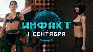 Инфакт от 01.09.2016 [игровые новости] — Metal Gear Solid V, EVE Online, Steam Controller…