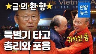 특별기 타고 총리와 포옹한 박항서…'금의환향'이란 이런 것 / 연합뉴스 (Yonhapnews)