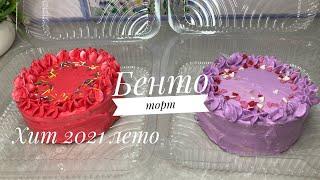 БЕНТО ТОРТ Мини торт НОВЫЙ ТРЕНД МИНИ тортики