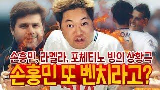손흥민 연속 벤치행 손흥민, 라멜라, 포체티노 빙의 상황극