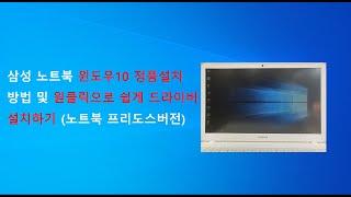 삼성 노트북 윈도우10 정품 설치하기 및 원클릭으로 쉽…