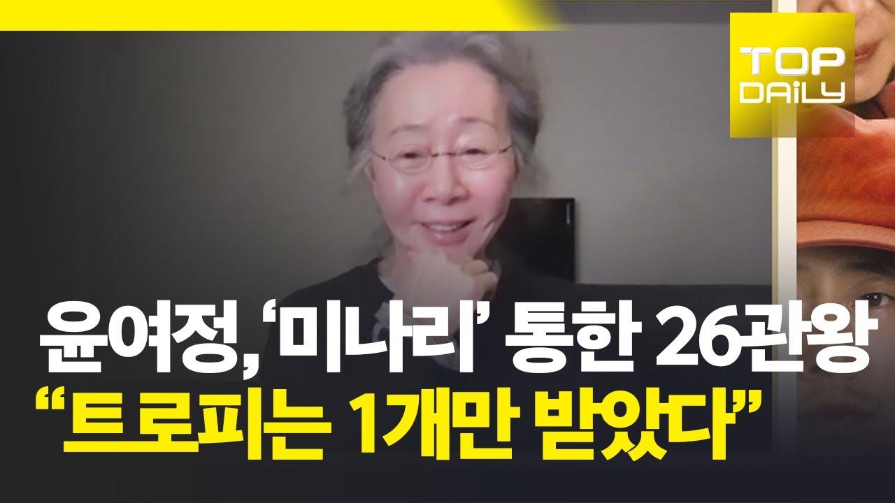 """윤여정, '미나리' 통한 26관왕 """"트로피는 1개만 받았다""""ㅣ미나리 기자간담회 210226 - 톱데일리(Topdaily)"""