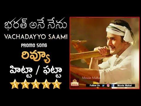 Vachaadayyo Saami Video Song Promo Review- Bharat Ane Nenu Video Songs - Mahesh Babu, Koratala Siva