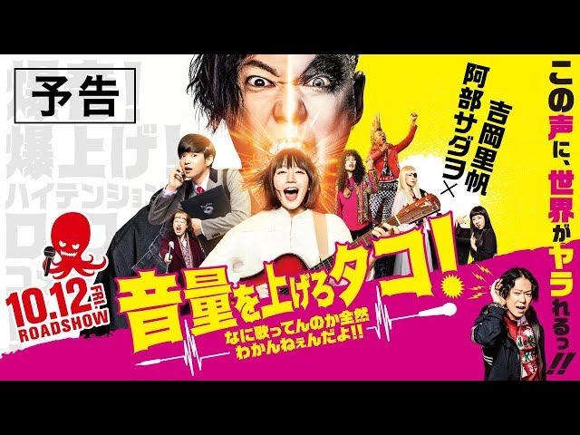 10/12公開!映画『音量を上げろタコ!なに歌ってんのか全然わかんねぇんだよ!!』予告