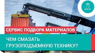 видео Смазочные системы мостовых кранов