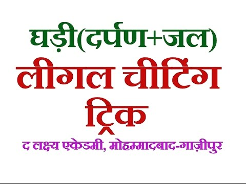 Clock Reasoning in hindi (mirror and water image)Legal cheating trick