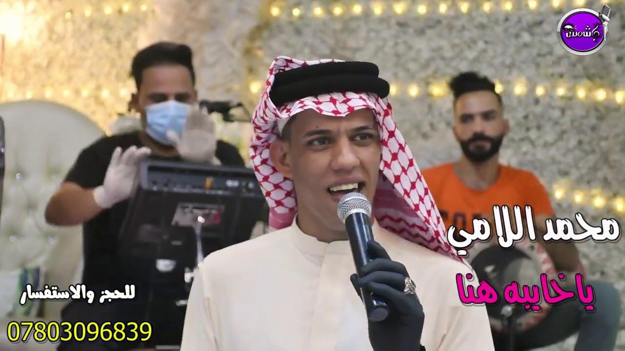ياخايبه هنا+ الفنان محمد اللامي=فرقة نبيل الجبوري 2021 للحجز والاستفسار 07803096839