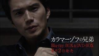 ドストエフスキー原作ドラマ 『カラマーゾフの兄弟』Blu-ray BOX&DVD-BO...