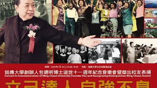 【直播】銘傳大學創辦人包德明博士逝世11週年紀念音樂會暨傑出校友表揚