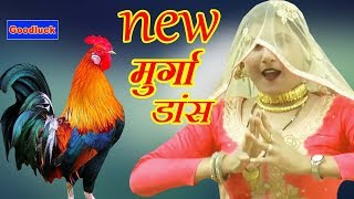 असमीना का न्यू मुर्गा डांस Mewati song asmina ~ Goodluck Media