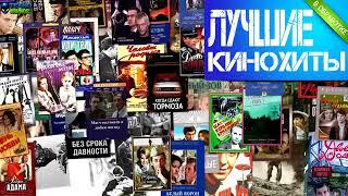 Лучшие песни из русских фильмов-в-обработке-лучшее (мега сборник)