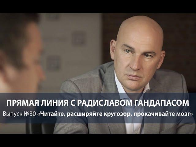 Радислав Гандапас - Прямая линия. Выпуск №30