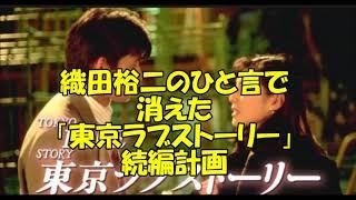 織田裕二のひと言で消えた「東京ラブストーリー」続編計画か?動画で説...
