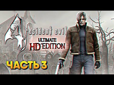 Resident Evil 4 Ultimate HD Edition Remaster прохождение на русском #3 / Резидент Ивел 4