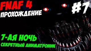 - Прохождение Five Nights At Freddy s 4 7 ая НОЧЬ 5 ночей у Фредди