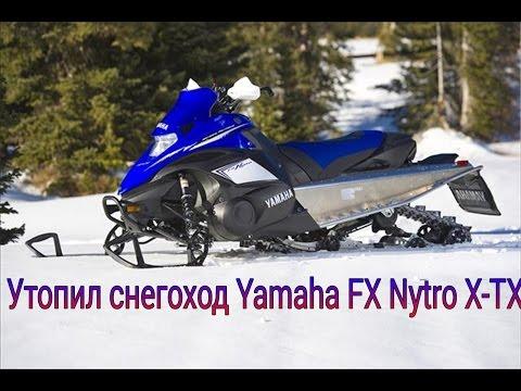Утопил снегоход Yamaha FX Nytro X-TX / UralGon