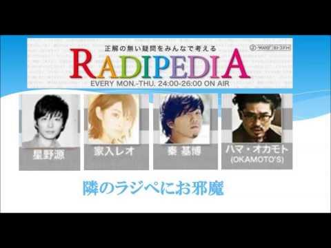 隣のラジペにお邪魔 ②  家入レオの #radipedia に星野源!