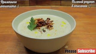 🍄Грибной Сливочный Крем-Суп | Крем-Суп С Вешенками🍄