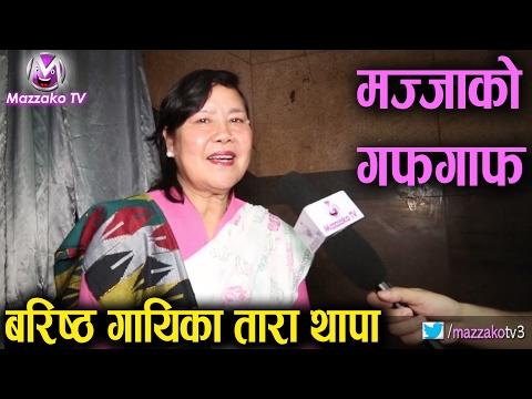 Mazzako Guff with Singer Tara Thapa @Hongkong|| सदावहार गायिका तारा थापा || Mazzako TV