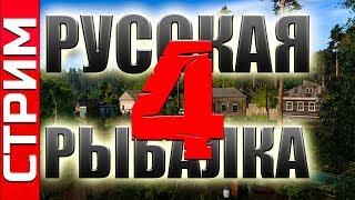 РУССКАЯ РЫБАЛКА 4. РЫБАЛОЧКА + РОЗЫГРЫШ+ТУРНИР