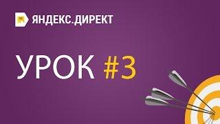 Яндекс.Директ - Урок 3. Обзор интерфейса