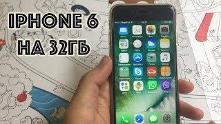 IPHONE 6 на 32гб Обзор