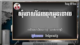 Video TV Record~ភ្លេងសុទ្ធ - សុំទោសដែលទុកអូនចោល - Somtos Del Tuk Oun Jol Lyric KARAOKE