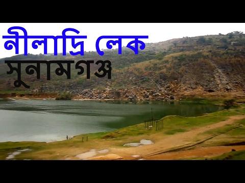 সুনামগঞ্জ ভ্রমণ (নীলাদ্রি