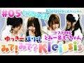 『みて!みて?Kleissis』 #5 MC:田中有紀、山田麻莉奈 ゲストMC:富田美憂、元吉…
