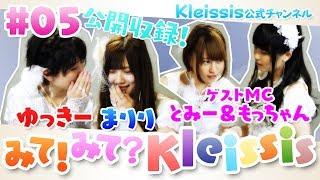女性声優7人組ヴォーカルユニット「Kleissis(クレイ・シス)」の公式チ...